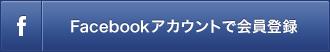 Facebookアカウントで会員登録